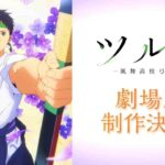 Tsurune Movie Gets 2022 Release, Characters, Plot And Things You May Not Know !!